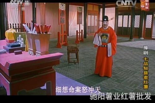 七品知县卖红薯
