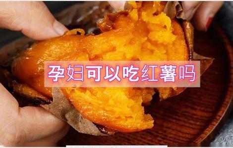 孕妇可以吃红薯吗
