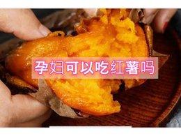 孕妇可以在早,中,晚期吃红薯吗?