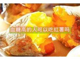 血糖高的人可以吃红薯吗