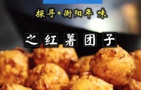 红薯团子的家常做法