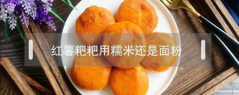 做红薯粑粑用糯米还是面粉