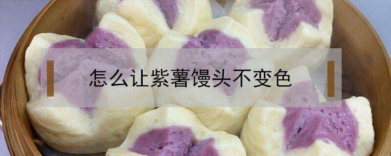 紫薯馒头怎么做不变色的小窍门