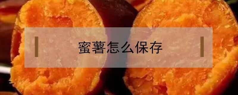 蜜红薯怎么保存时间长