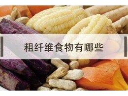 红薯是粗纤维的食物吗?