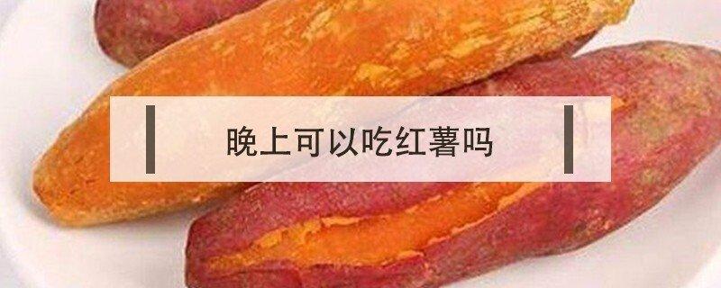 红薯可以晚上吃吗?会不会发胖