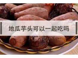 红薯和芋头可不可以一起吃