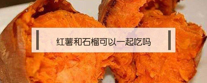 红薯和石榴可以在一起吃吗