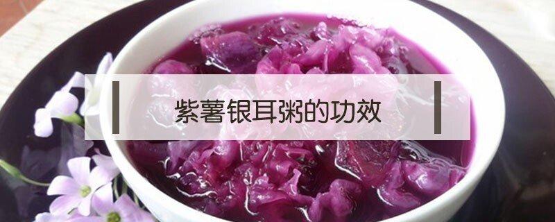 紫薯银耳汤的功效与作用