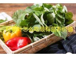 红薯叶怎么吃最有营养价值