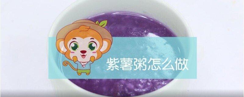 紫薯粥好吃又简单的做法